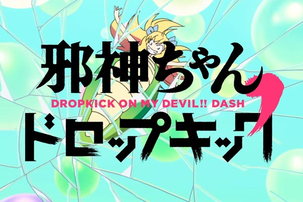 Dropkick on My Devil! season 2 tung PV video